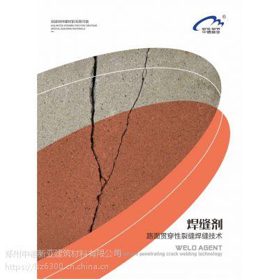 混凝土路面裂缝怎么治理