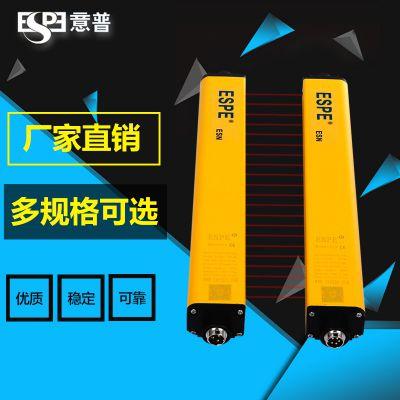 焊接机安全光栅CE认证意普厂家红外线保护装置机器人外围防护安防设备检测设备光幕