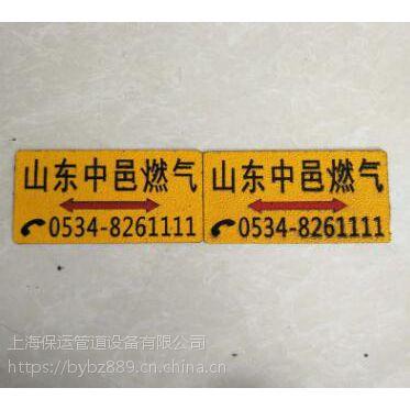 阜阳市 印刷警示地贴 标识贴 标志贴 燃气贴 厂家