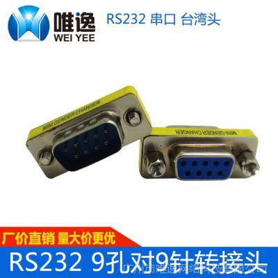 RS232 串口 9针对9孔 转接头 公对母 DB9in D-SUB 台湾头