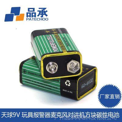 批发天球9V电池 方块电池 干电池万用表麦克风对讲机电池