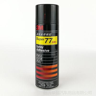3m 77喷胶 3m胶水 环保喷胶多用途喷涂胶粘剂 复合型胶粘剂