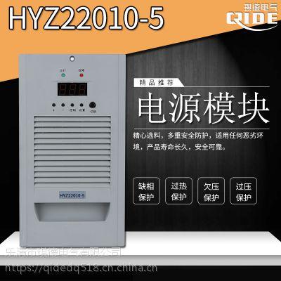 蓄电池充电模块HYZ22010-5高频整流模块HYZ22005-5价格图片