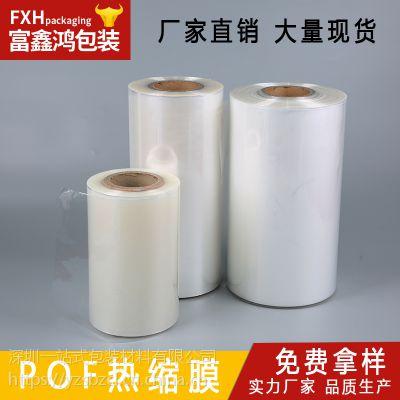 深圳收缩膜厂家 彩盒外包装膜 可上自动包装机 pof卷膜