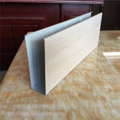 厂家直销U型铝方通吊顶室内木纹铝方通规格可定制