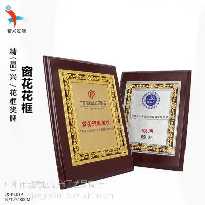 广东创业投资协会授予奖牌 窗花边框独特设计 保质保量金银箔木托牌