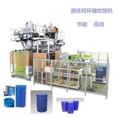 200L双环桶中空吹塑机通佳化工蓝桶 油桶全自动生产设备