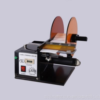 宏迪CHD108电子控制系统自动标签剥离机全自动剥离标签平整不起皱