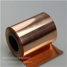 现货大卷紫铜带 可分条 C1020软态/半硬紫铜带0.03*300 0.05*305mm