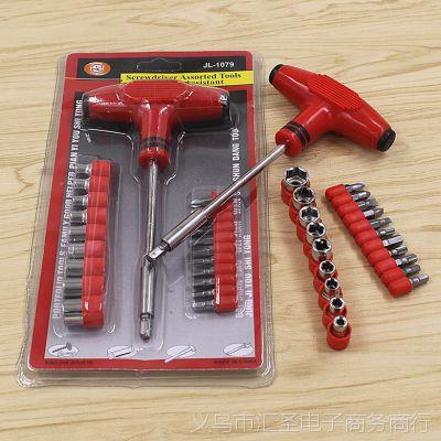 螺丝刀套装 24PC红T型螺丝刀组合工具 手动螺丝刀 家用组合工具