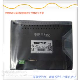 惠州威纶触摸屏TK8071IP签约代理中电自动化