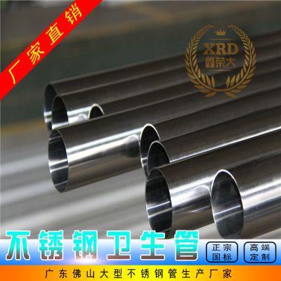304卫生级不锈钢管子厂家批发