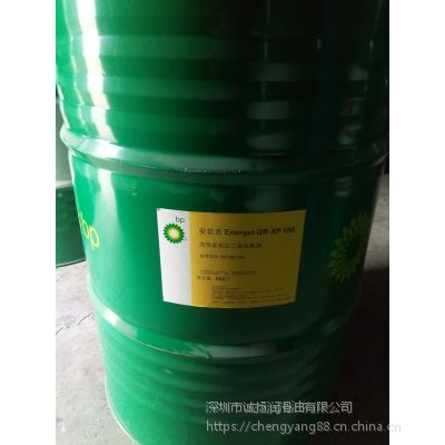 BP安能高GR-XP150极压齿轮油