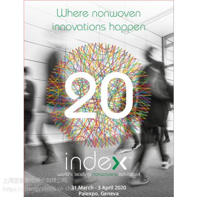 无纺布行业巅峰展会-瑞士无纺布展INDEX20 上海亚静展览