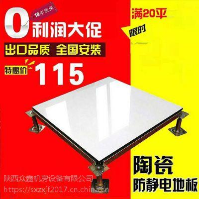 众鑫机房防静地板尺寸,全钢陶瓷架空地板施工工艺,延安防静电地板价格