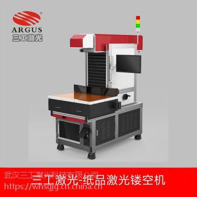 不干胶标贴激光模切机 纸塑标签激光切割不切穿电脑控制更精准