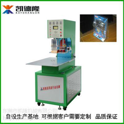 厂价直销5KW高周波单转盘机吸塑纸卡单双面医疗特卫强高频封口机