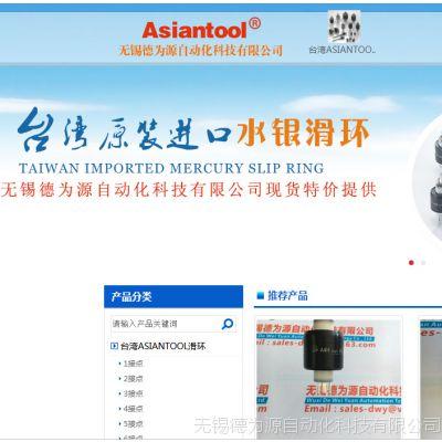 电镀厂纺织厂专用台湾asiantool水银滑环A2S-2,A2S-5供应中