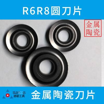 R6金陶刀具轴承套圈 金属陶瓷圆刀片