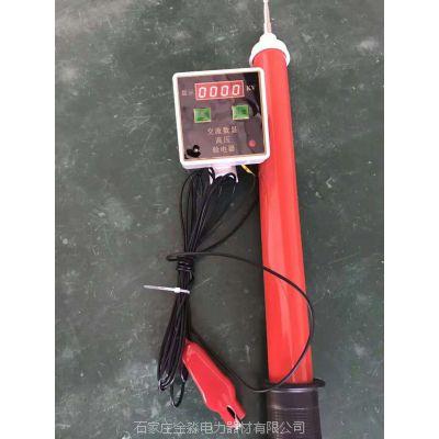 翼淼牌 110kv 电子数显交流高压验电器价格 金淼电力销售