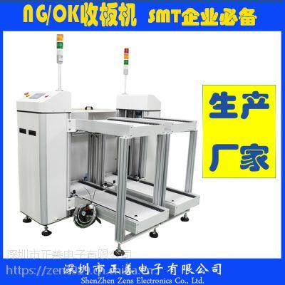 专业生产全自动NGOK收板机 正思视觉smt上板机输送一体机 深圳ng/ok收板机