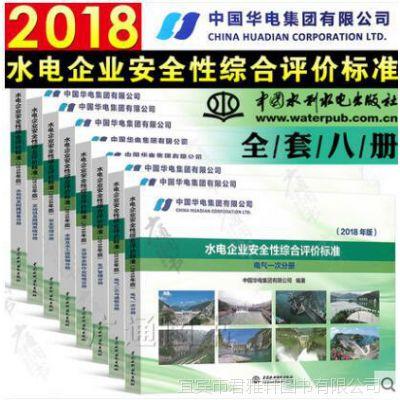 水电企业安全性综合评价标准(2018年版) 全套8册