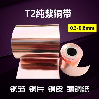 T2纯紫铜带 紫铜片 紫铜皮 专业分条 厚0.1mm-0.025mm零切