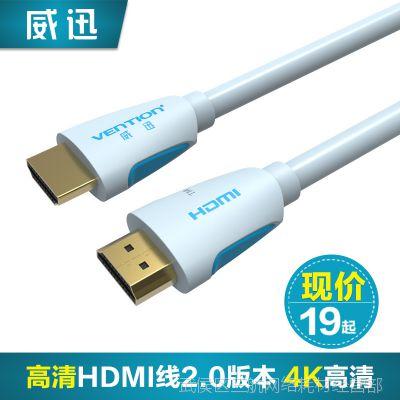 批发4k hdmi线3米 2.0版hdim高清线 威迅高品质电脑线材 厂家直销