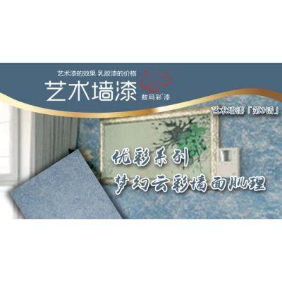 家具漆 湖南环保漆 环保涂料品牌数码彩