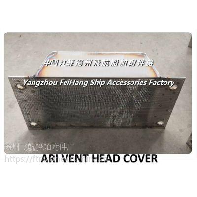 飞航高品质AIR VET HEAD SIDE COVER船用透气帽侧盖-空气管头护罩侧盖