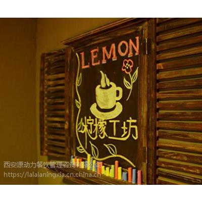 柠檬工坊加盟多少钱,加盟奶茶店一天挣2000