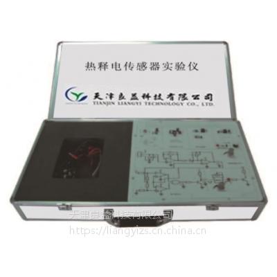 供应良益LGD-19A热释电传感器实验仪