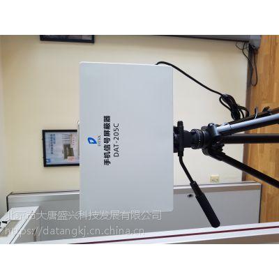 大唐定向型50W手机信号屏蔽器DAT-205C