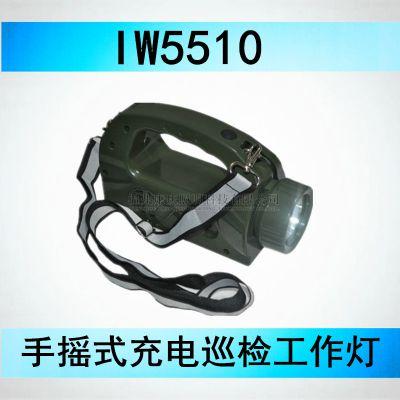 手摇发电灯_海洋王IW5510/JU厂家_充电巡检灯IW5510(现货包邮)