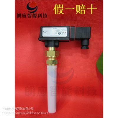 正品 SIEMENS西门子 QVE1901 水泵流量水流开关传感器控制器PN25