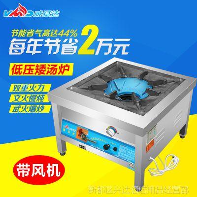 厨房设备威猛达吊汤炉 单双眼炉灶 商用天然气燃气猛火节能灶批发