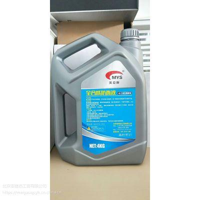 锡林郭勒盟美亚斯全合成油性无水防冻液汽车养护用品厂家直销