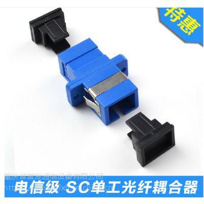 重庆SC光纤耦合器法兰盘连接器适配器电信级工程批发