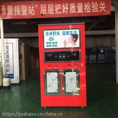 24小时自动售水机 北京刷卡投币售水机 共享水站 小区PUKANO 型号Z800-1052