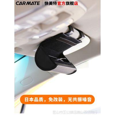 日本快美特车载眼镜架遮阳板汽车眼镜盒眼睛夹子卡片夹多功能车用