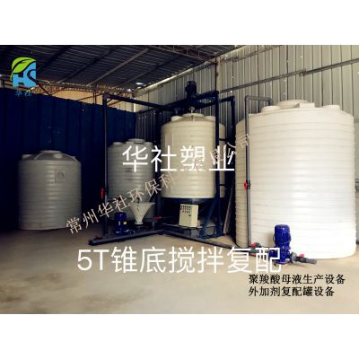 华社羧酸复配设备10吨母液外加剂搅拌罐生产线制造