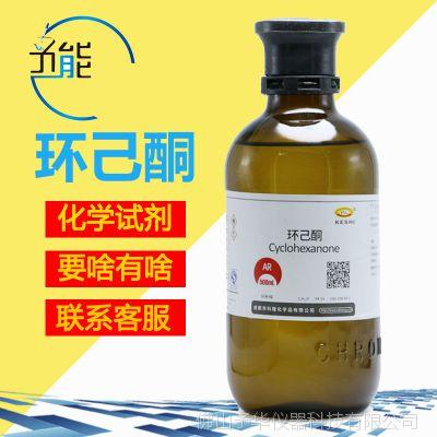 环己酮安酮分析纯AR化工原料科隆化学品实验试剂工厂家批发乙二胺