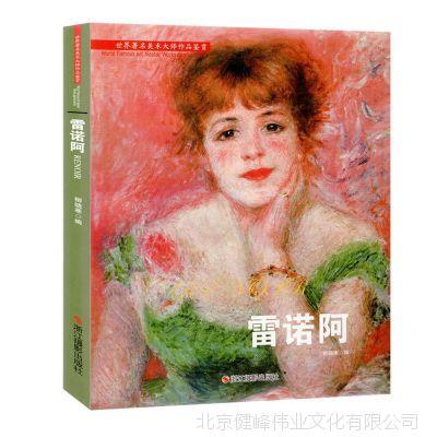 正版 雷诺阿-世界著名美术大师作品鉴赏 人物油画女性绘画书作品q