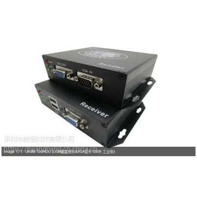 朗恒科技 KVM网传 UKVM-100HDU (USB键盘鼠标+VGA延长100米 工业级)