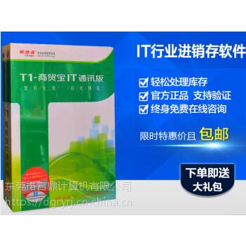 用友T1商贸宝IT通讯版