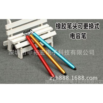 触控笔 苹果iPad平板电容笔手写笔 细头高精度触摸触屏笔批发