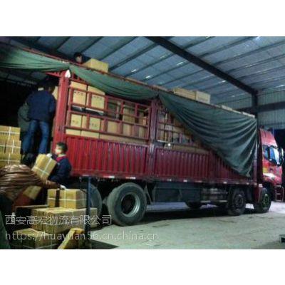 西安到甘肃渭源物流货运车电话安全可靠跨省运输