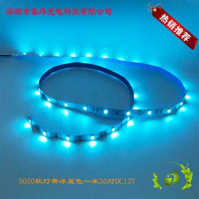 LED软灯条 5050灯带 冰蓝色灯带 60灯一米 低压12V 厂家直销
