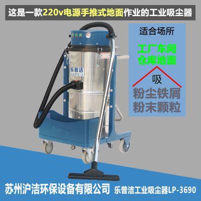 乐普洁LP-3690车间吸尘用220v工业吸尘器 3600瓦大功率工业吸尘器