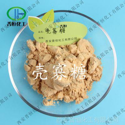 【现货直供】壳寡糖 含量99%|水溶性壳聚寡糖|几丁聚糖 量大优惠